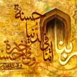 Islamic_calligraphy_painting