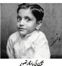 moeen akhtar childhood